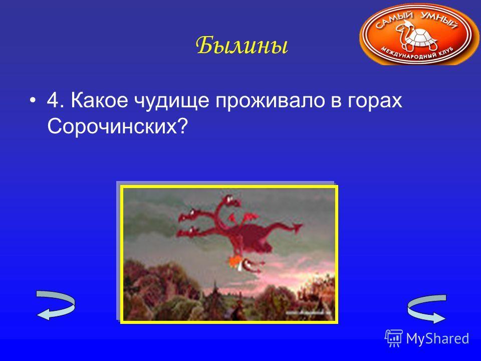 Былины 4. Какое чудище проживало в горах Сорочинских?