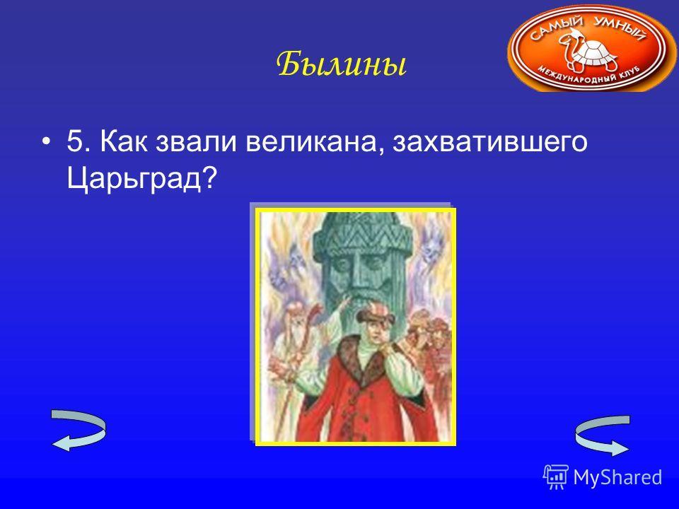 Былины 5. Как звали великана, захватившего Царьград?