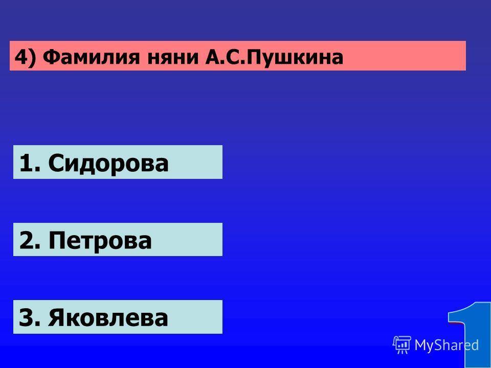 1. Сидорова 2. Петрова 3. Яковлева