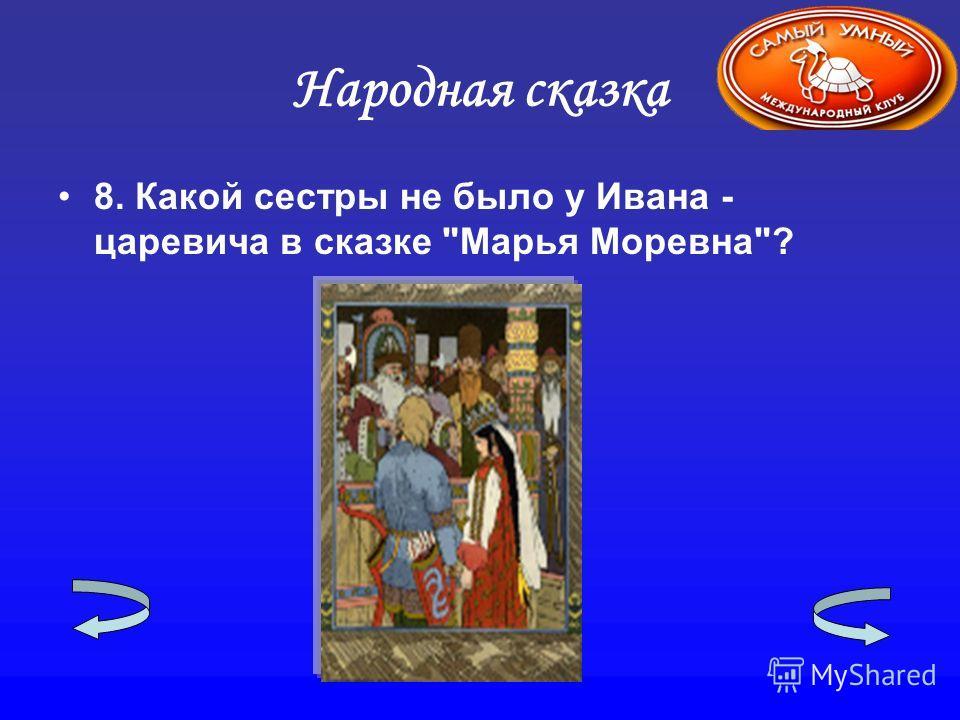 Народная сказка 8. Какой сестры не было у Ивана - царевича в сказке Марья Моревна?