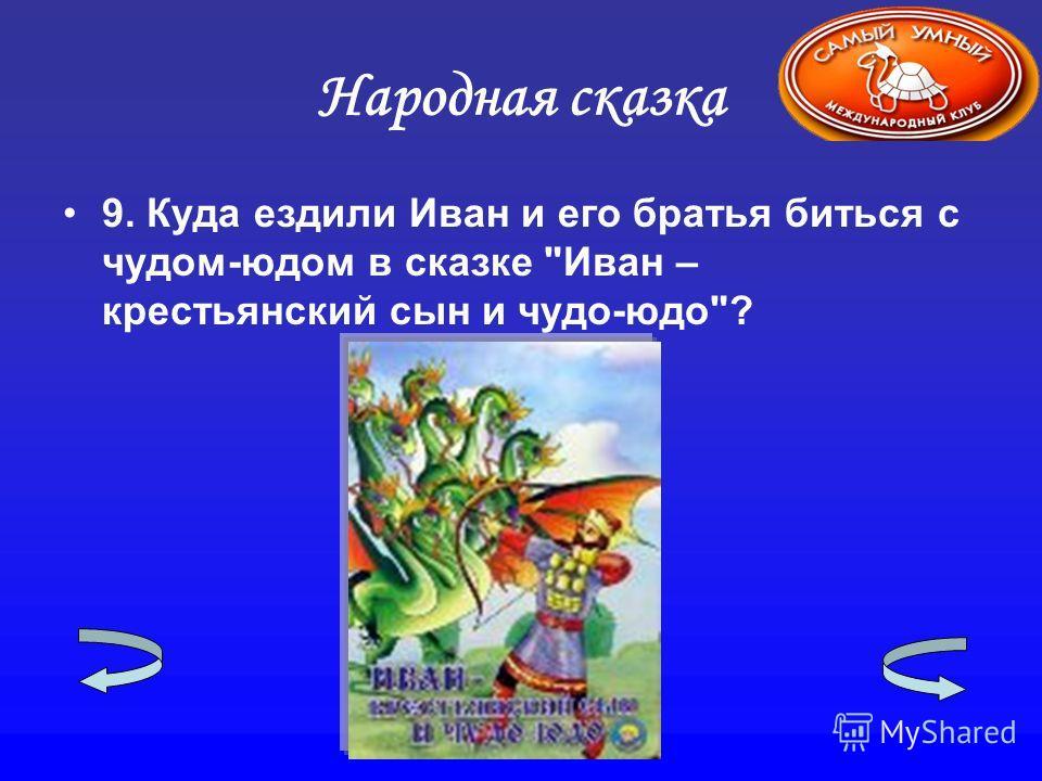Народная сказка 9. Куда ездили Иван и его братья биться с чудом-юдом в сказке Иван – крестьянский сын и чудо-юдо?