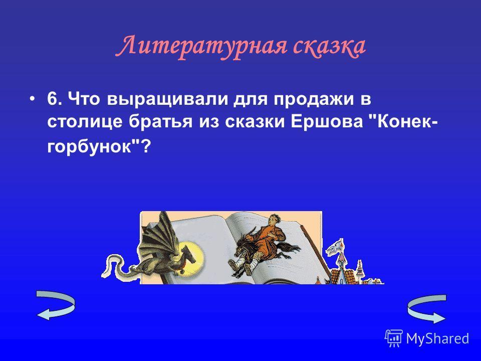 Литературная сказка 6. Что выращивали для продажи в столице братья из сказки Ершова Конек- горбунок?
