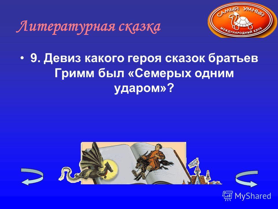 Литературная сказка 9. Девиз какого героя сказок братьев Гримм был «Семерых одним ударом»?