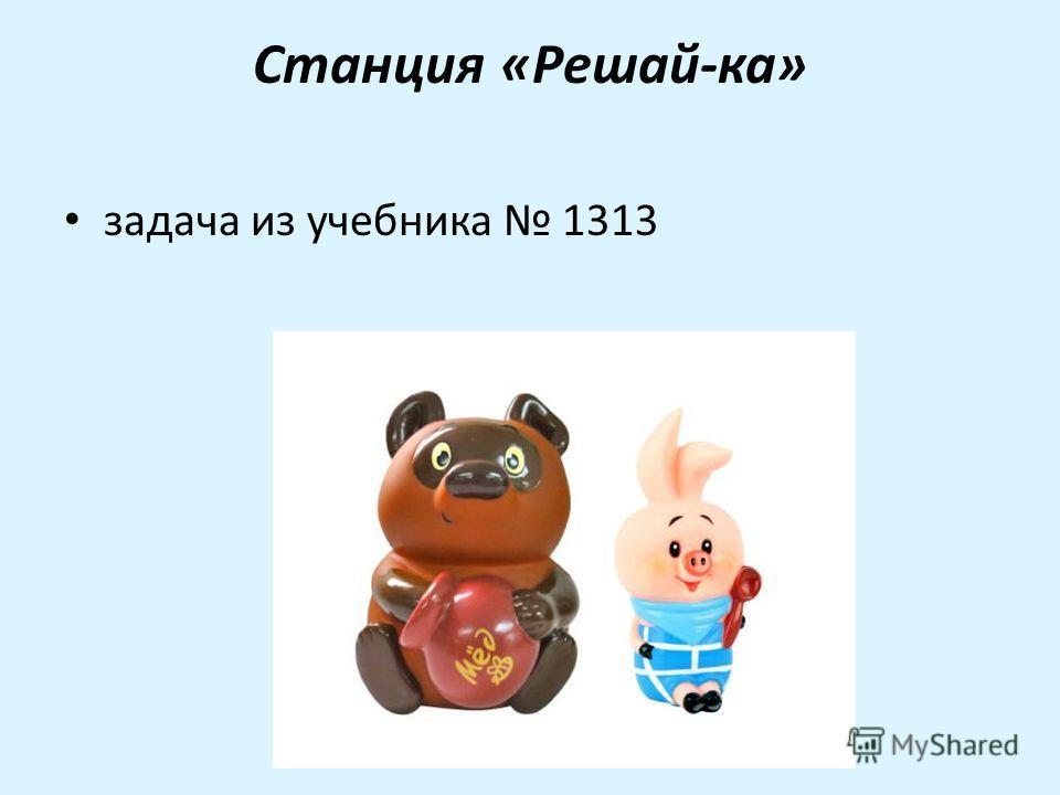 Станция «Решай-ка» задача из учебника 1313