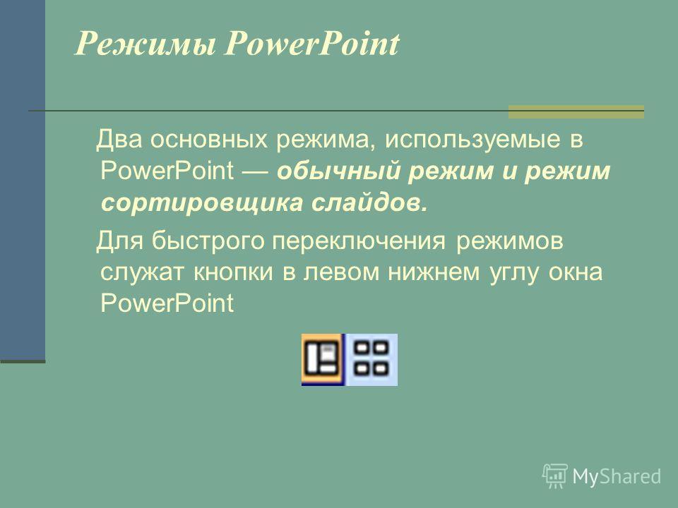 Режимы PowerPoint Два основных режима, используемые в PowerPoint обычный режим и режим сортировщика слайдов. Для быстрого переключения режимов служат кнопки в левом нижнем углу окна PowerPoint