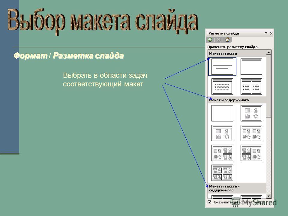 Формат / Р РР Разметка слайда Выбрать в области задач соответствующий макет
