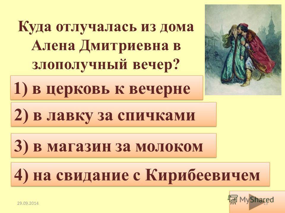 Когда купец Калашников вернулся домой, его удивило, что 4) жены не было дома 1) детей не было дома 2) в доме был отец жены 3) детям нечего было есть 29.09.201418