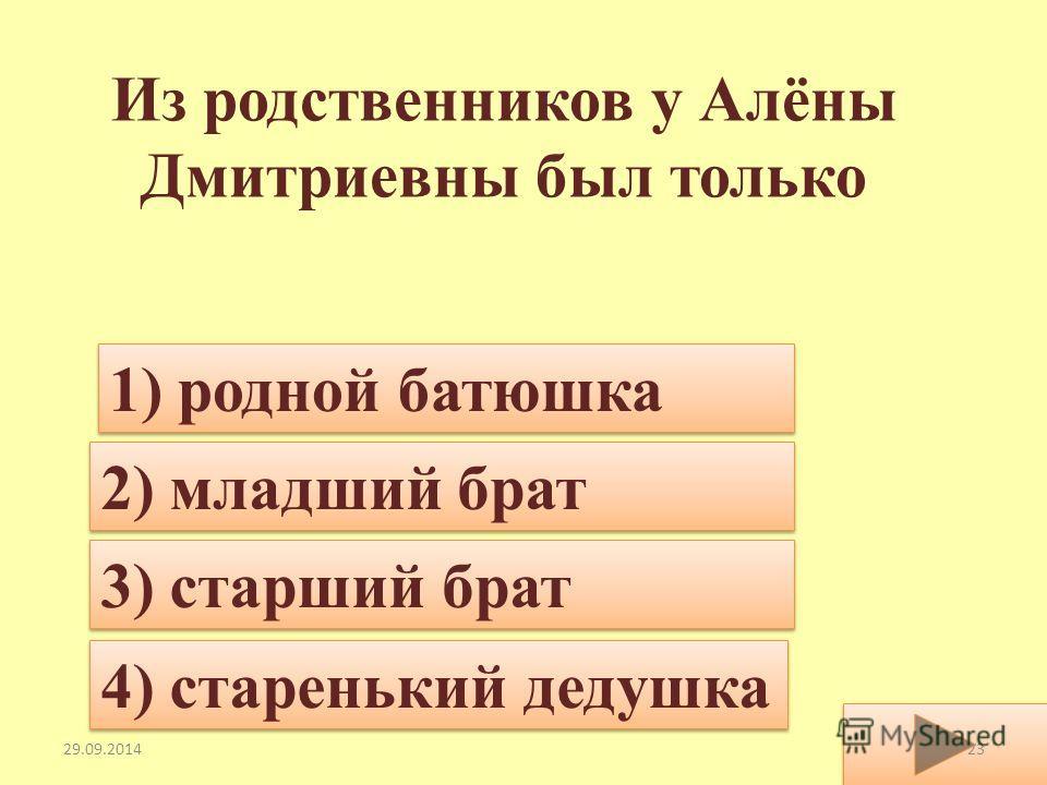 Алена Дмитриевна больше всего боялась 4) лютой смерти 1) царского суда 2) немилости мужа 3) людской молвы 29.09.201422