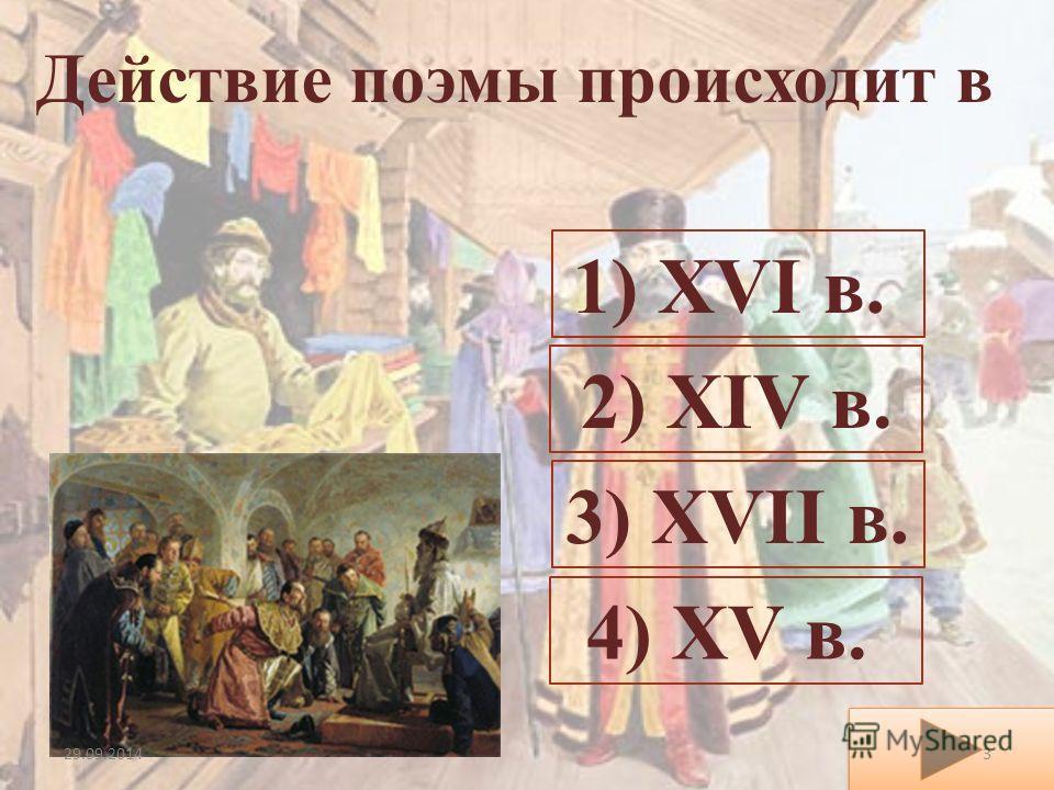 В каком году написана поэма? 1) В 1847 г 2) В 1827 г 3) В 1837 г 4) В 1832 г 29.09.20142