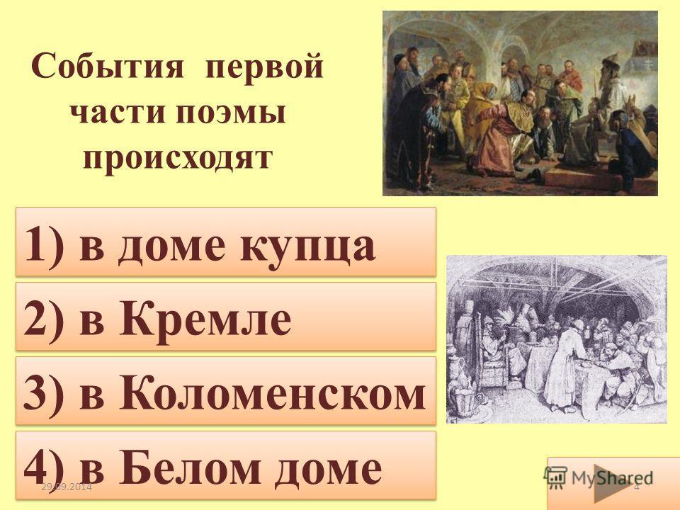 Действие поэмы происходит в 1) ХVI в. 2) ХIV в. 3) ХVII в. 4) ХV в. 29.09.20143