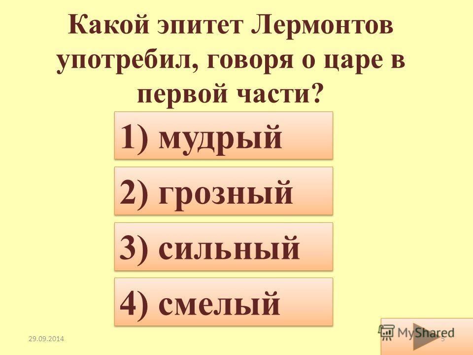 Cобытия первой части поэмы происходят 4) в Белом доме 1) в доме купца 2) в Кремле 3) в Коломенском 29.09.20144