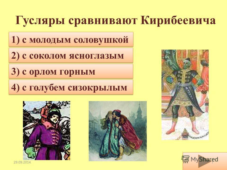 Гусляры сравнивают царя 4) с вороном 1) с ястребом 2) с соколом 3) с голубем 29.09.20146