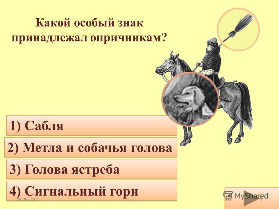 На пиру позади царя стоят 1) стольники 2) охранники 3) дружинники 4) секретари 29.09.20148