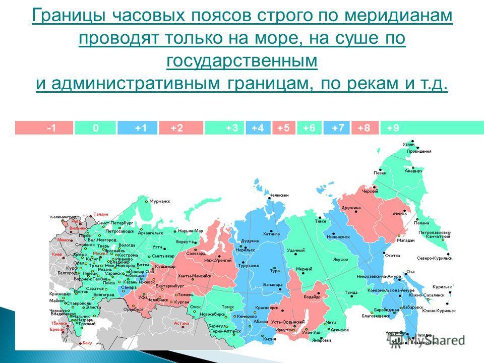 Границы часовых поясов строго по меридианам проводят только на море, на суше по государственным и административным границам, по рекам и т.д.