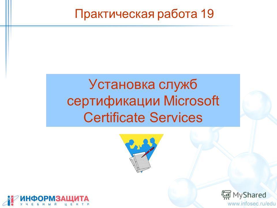 Установка служб сертификации Microsoft Certificate Services Практическая работа 19
