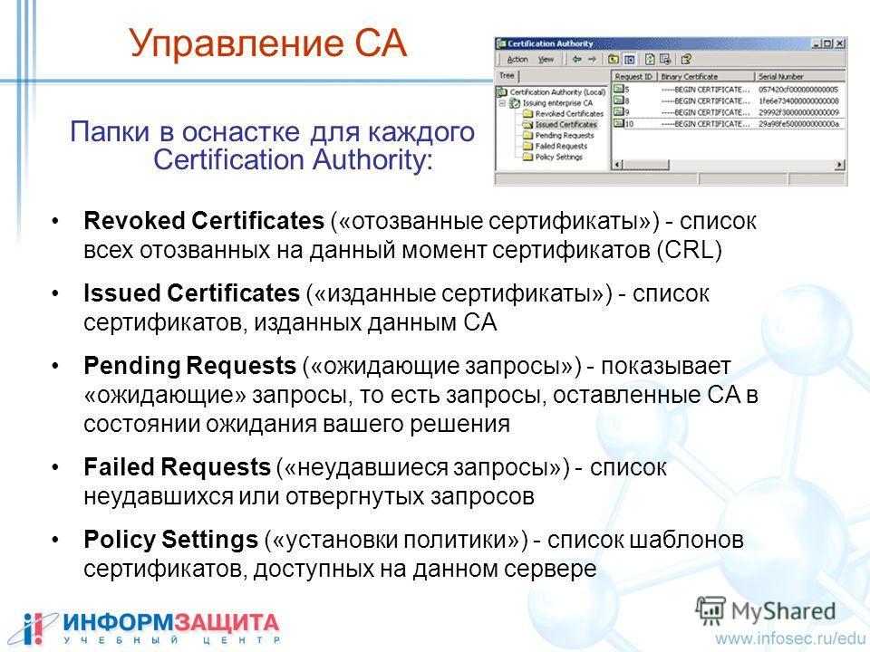 Папки в оснастке для каждого Certification Authority: Revoked Certificates («отозванные сертификаты») - список всех отозванных на данный момент сертификатов (CRL) Issued Certificates («изданные сертификаты») - список сертификатов, изданных данным CA