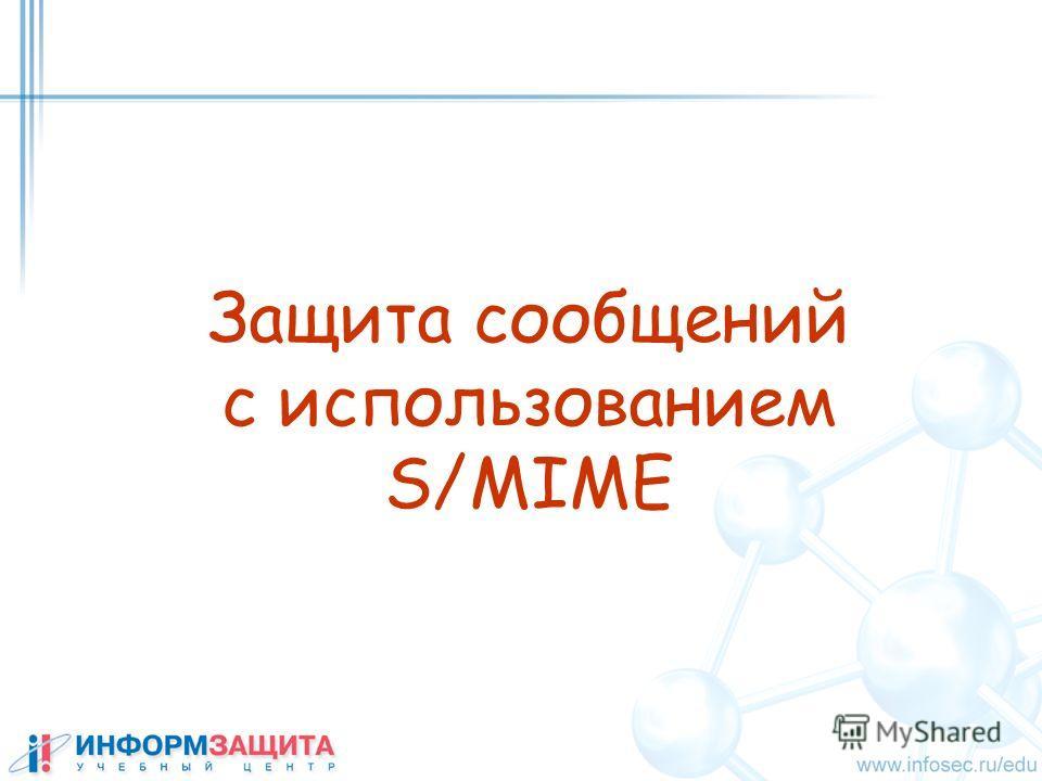 Защита сообщений с использованием S/MIME