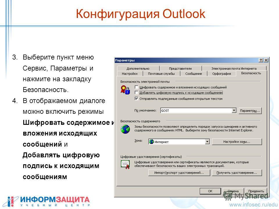 3. Выберите пункт меню Сервис, Параметры и нажмите на закладку Безопасность. 4. В отображаемом диалоге можно включить режимы Шифровать содержимое и вложения исходящих сообщений и Добавлять цифровую подпись к исходящим сообщениям Конфигурация Outlook