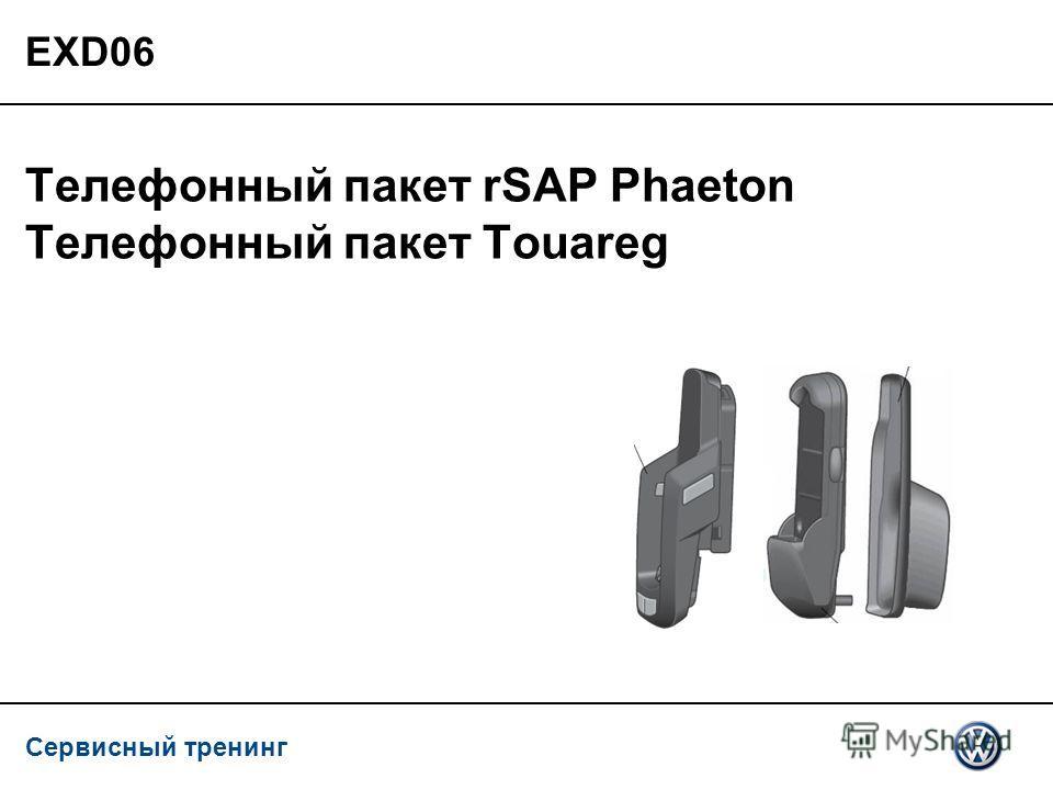 Сервисный тренинг EXD06 Телефонный пакет rSAP Phaeton Телефонный пакет Touareg