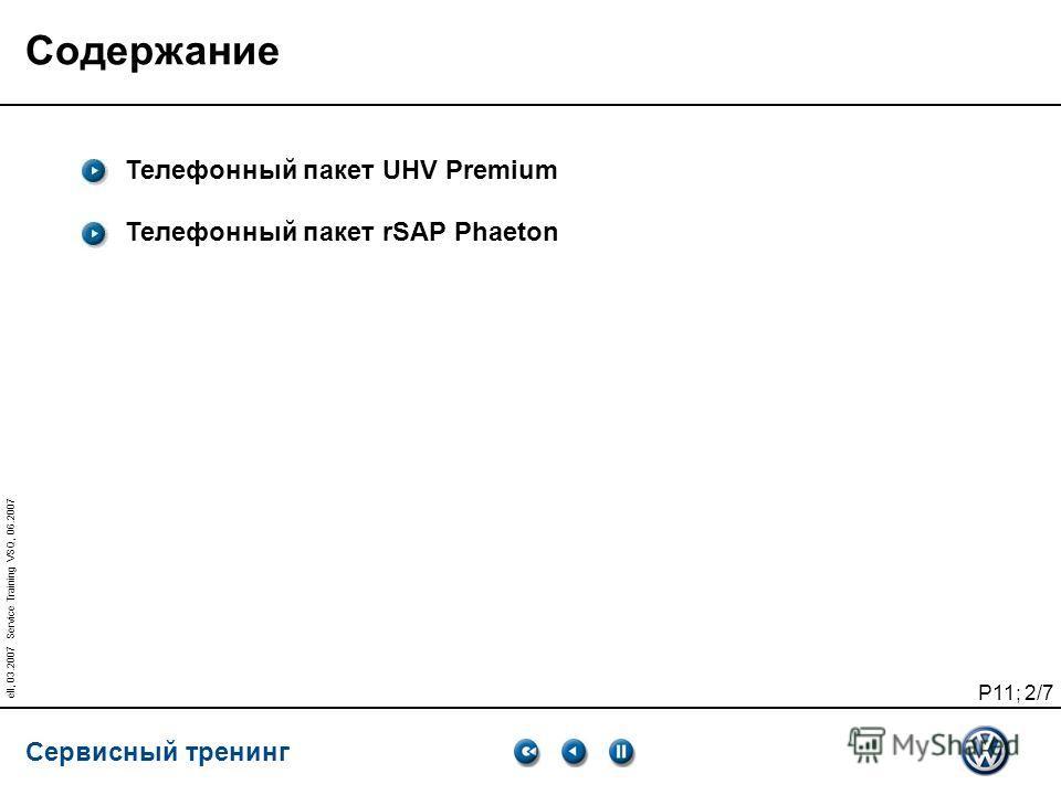Сервисный тренинг P11; 2/7 ell, 03.2007 Service Training VSQ, 06.2007 Содержание Телефонный пакет UHV Premium Телефонный пакет rSAP Phaeton