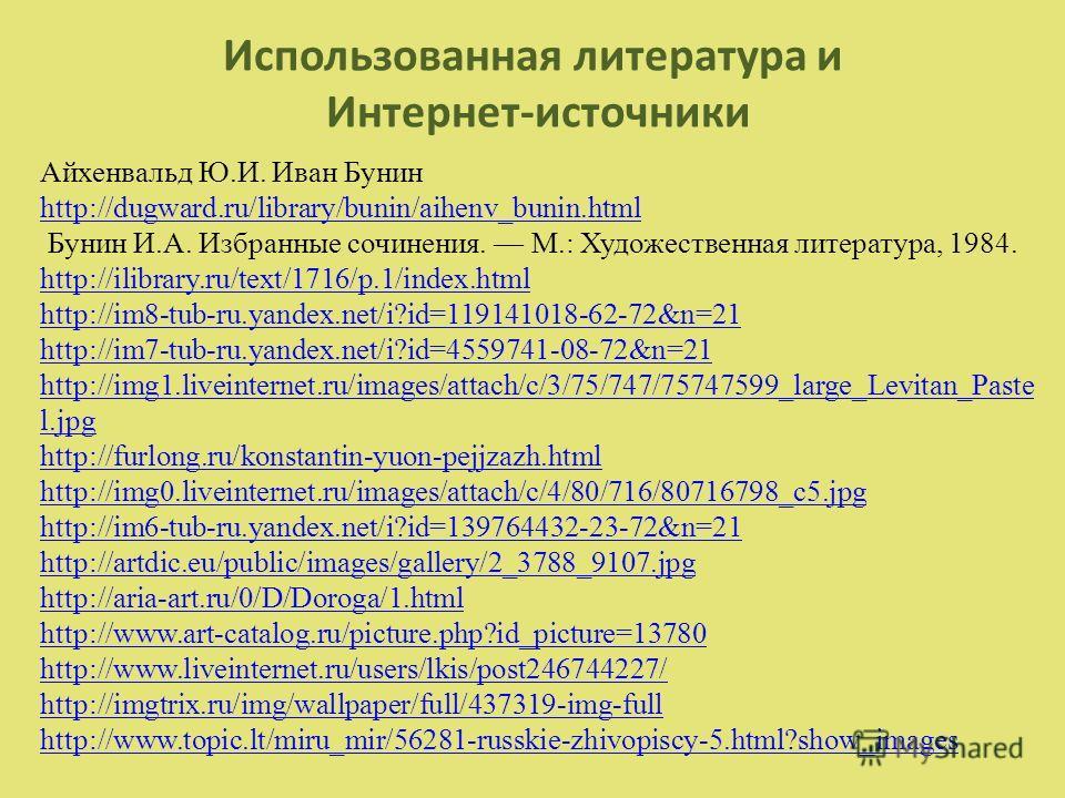 Использованная литература и Интернет-источники Айхенвальд Ю.И. Иван Бунин http://dugward.ru/library/bunin/aihenv_bunin.html Бунин И.А. Избранные сочинения. М.: Художественная литература, 1984. http://ilibrary.ru/text/1716/p.1/index.html http://im8-tu