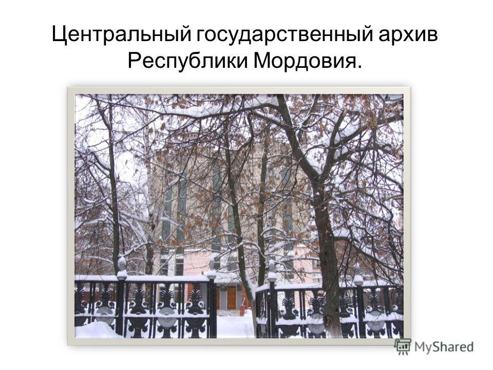 Центральный государственный архив Республики Мордовия.