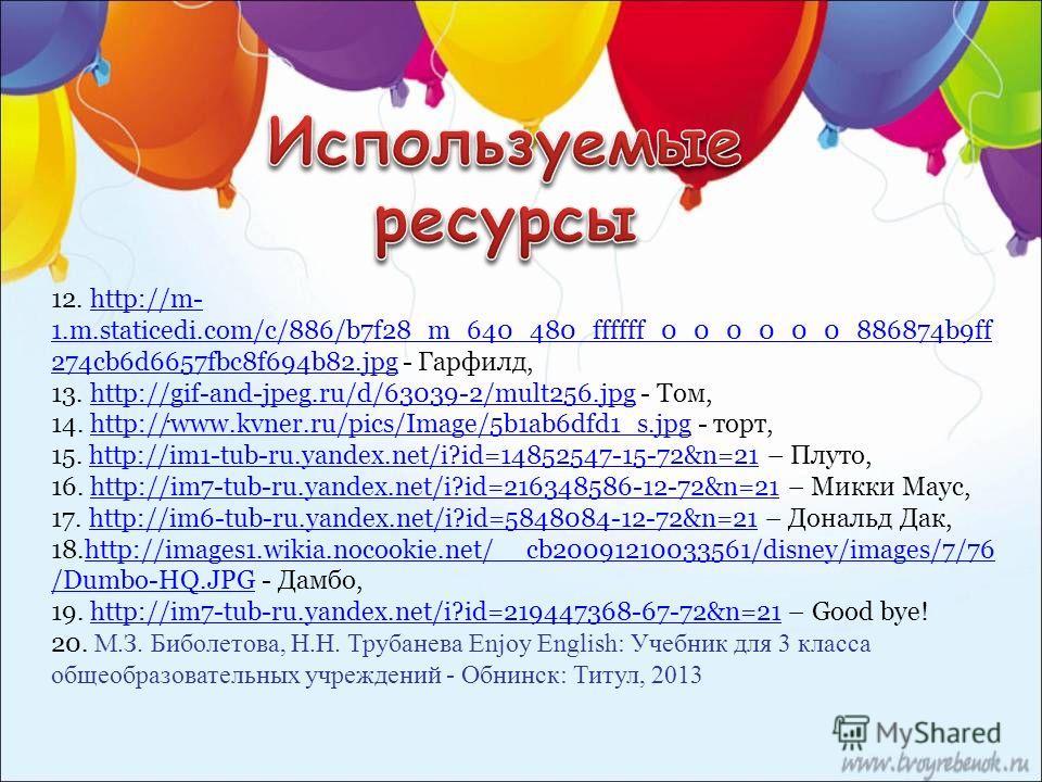 . 12. http://m- 1.m.staticedi.com/c/886/b7f28_m_640_480_ffffff_0_0_0_0_0_0_886874b9ff 274cb6d6657fbc8f694b82. jpg - Гарфилд,http://m- 1.m.staticedi.com/c/886/b7f28_m_640_480_ffffff_0_0_0_0_0_0_886874b9ff 274cb6d6657fbc8f694b82. jpg 13. http://gif-and
