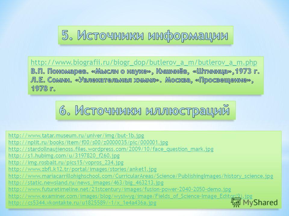 http://www.tatar.museum.ru/univer/img/but-1b.jpg http://nplit.ru/books/item/f00/s00/z0000035/pic/000001. jpg http://stardollnaujienoss.files.wordpress.com/2009/10/face_question_mark.jpg http://s1.hubimg.com/u/3197820_f260. jpg http://img.rosbalt.ru/p