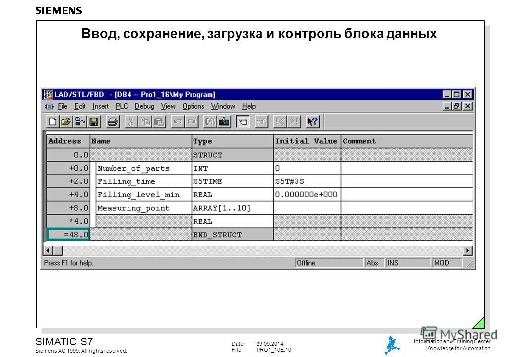 Date:29.09.2014 File:PRO1_10E.10 SIMATIC S7 Siemens AG 1999. All rights reserved. Information and Training Center Knowledge for Automation Ввод, сохранение, загрузка и контроль блока данных