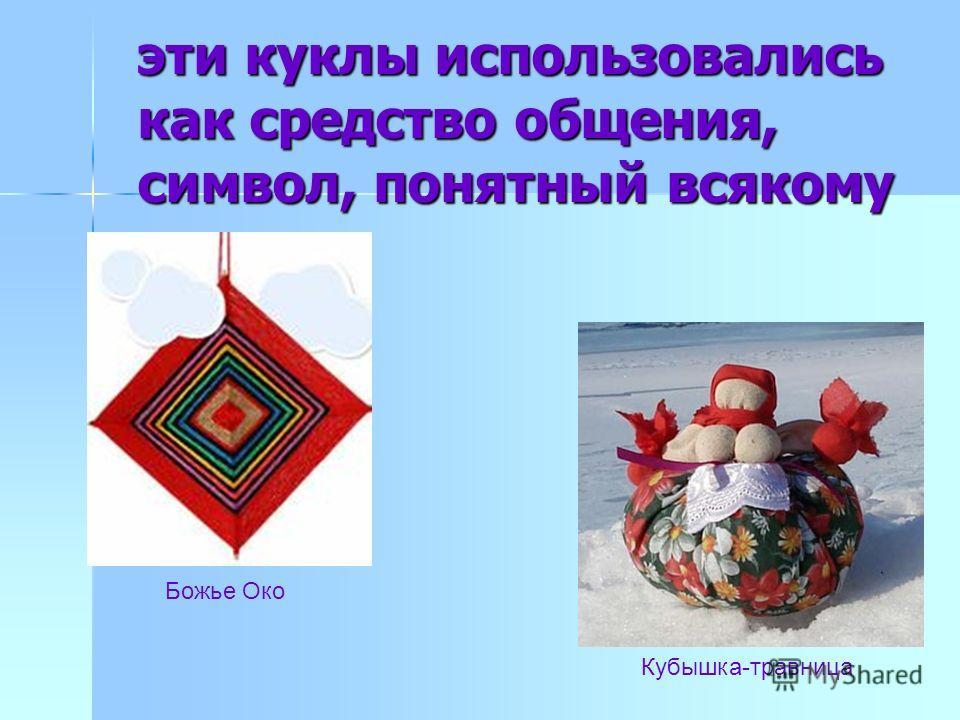 эти куклы использовались как средство общения, символ, понятный всякому Божье Око Кубышка-травница