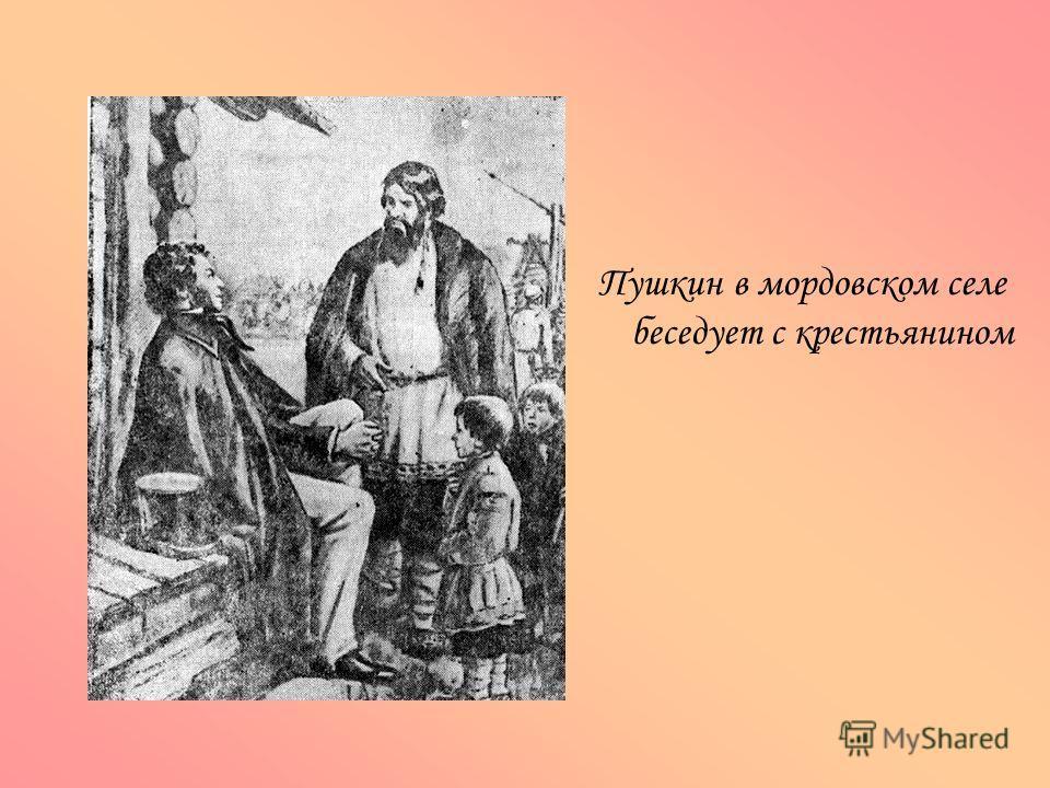 Пушкин в мордовском селе беседует с крестьянином