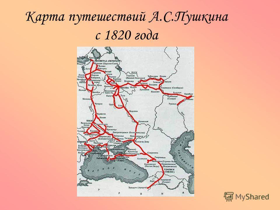 Карта путешествий А.С.Пушкина с 1820 года