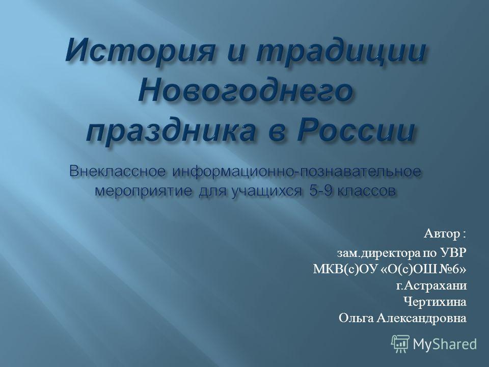 Автор : зам. директора по УВР МКВ ( с ) ОУ « О ( с ) ОШ 6» г. Астрахани Чертихина Ольга Александровна