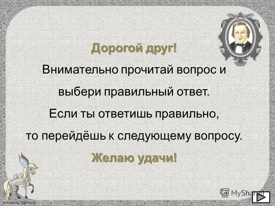 FokinaLida.75@mail.ru Автор-составитель: Фокина Л. П. учитель начальных классов МКОУ «СОШ ст. Евсино» Искитимского района Новосибирской области ВЫХОД