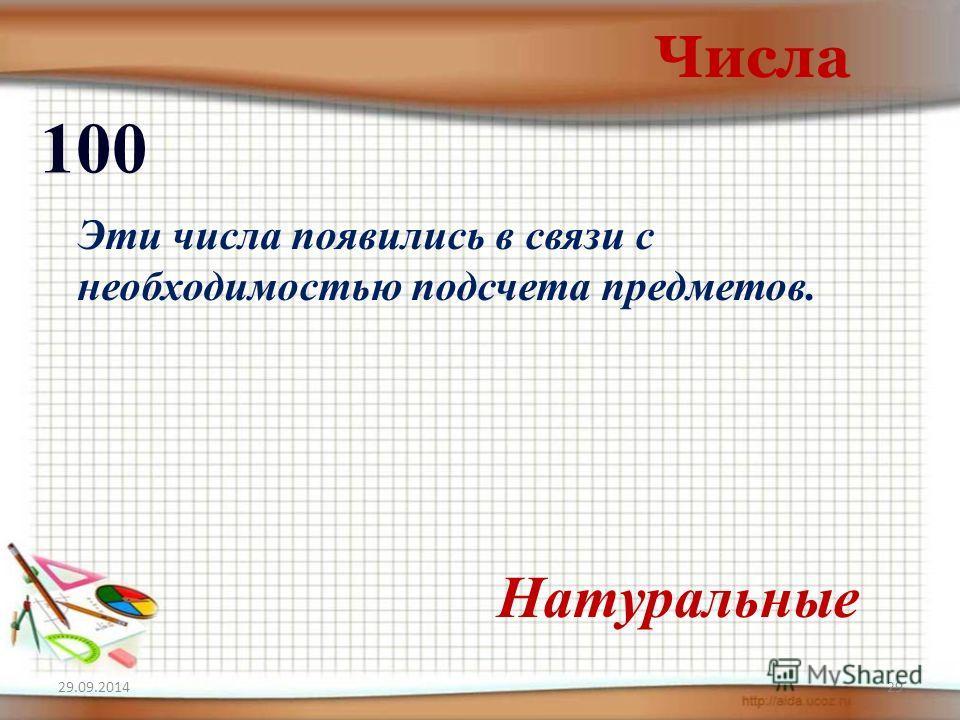 29.09.201429 Числа 100 Натуральные Эти числа появились в связи с необходимостью подсчета предметов.