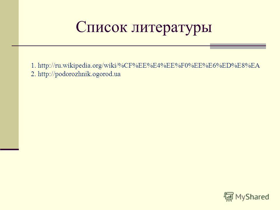 Список литературы 1. http://ru.wikipedia.org/wiki/%CF%EE%E4%EE%F0%EE%E6%ED%E8%EA 2. http://podorozhnik.ogorod.ua