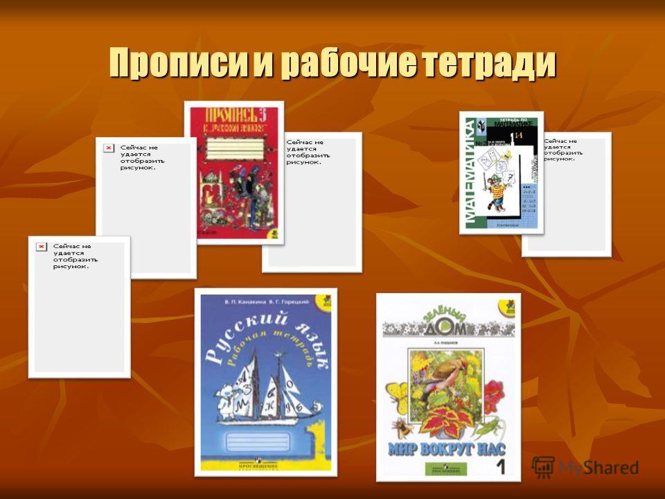 Прописи и рабочие тетради