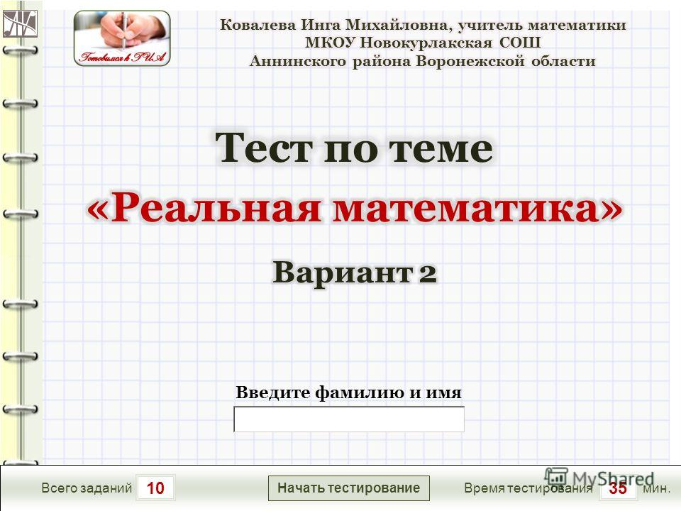 мин. 35 Время тестирования Начать тестирование 10 Всего заданий Введите фамилию и имя