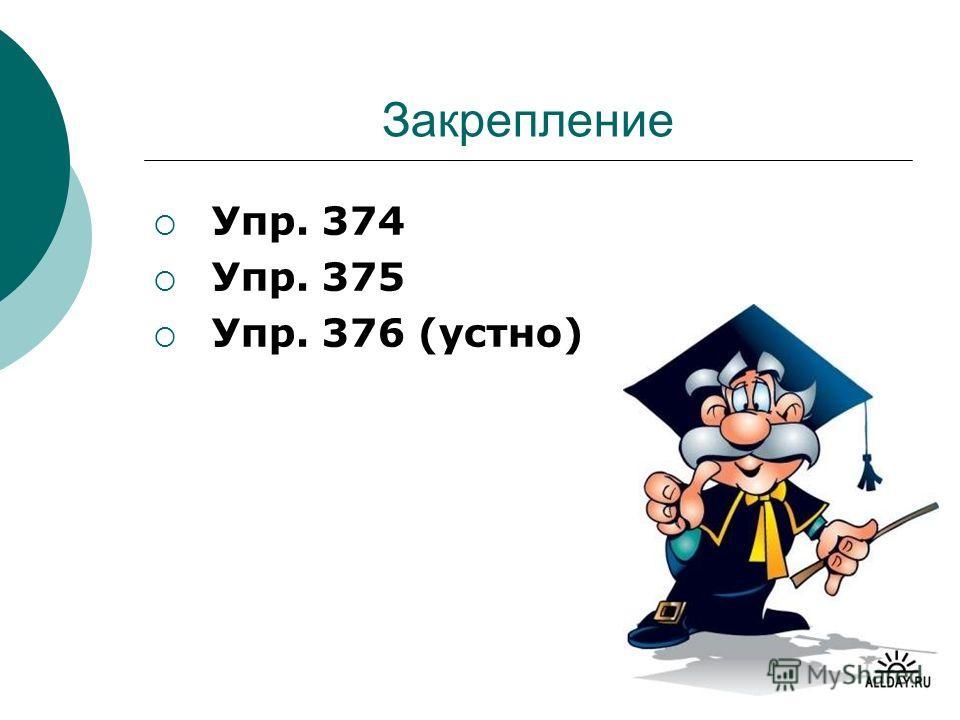 Закрепление Упр. 374 Упр. 375 Упр. 376 (устно)