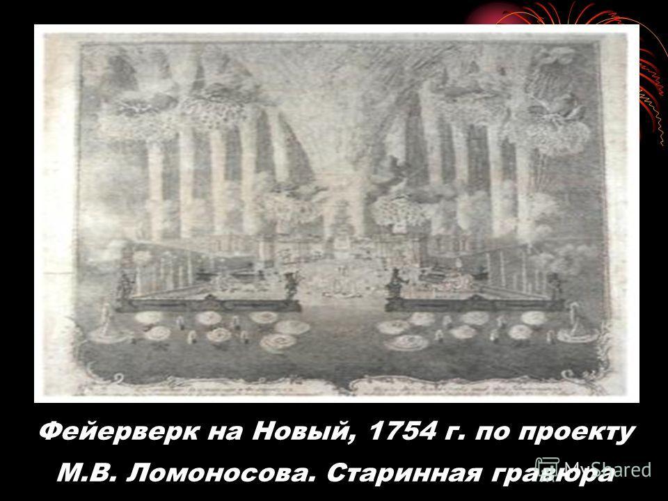 Фейерверк на Новый, 1754 г. по проекту М.В. Ломоносова. Старинная гравюра
