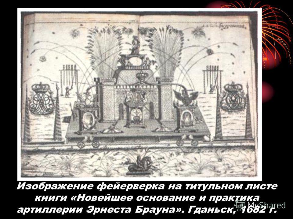 Изображение фейерверка на титульном листе книги «Новейшее основание и практика артиллерии Эрнеста Брауна». Гданьск, 1682 г.