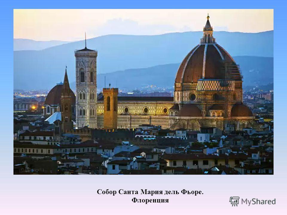 Собор Санта Мария дель Фьоре. Флоренция