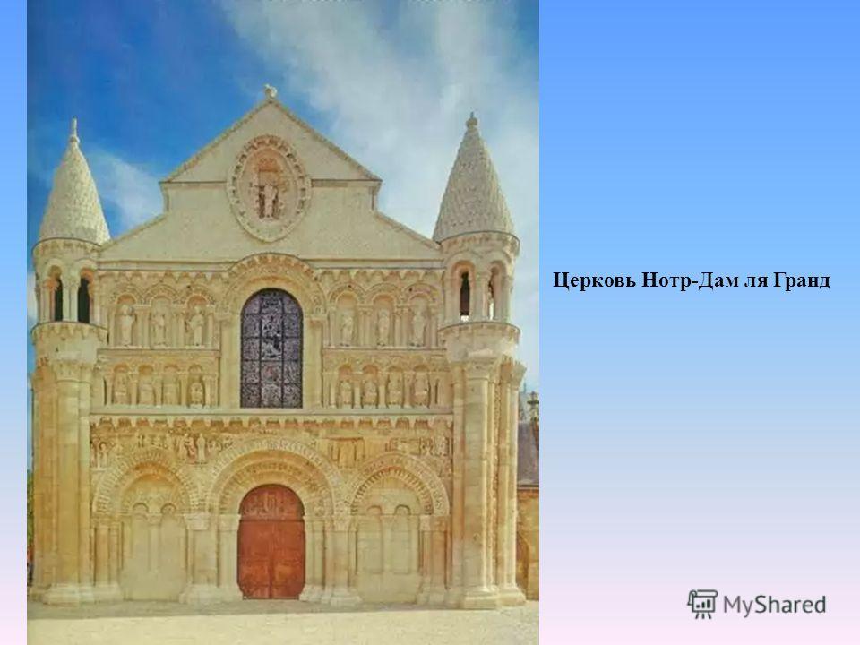 Церковь Нотр-Дам ля Гранд