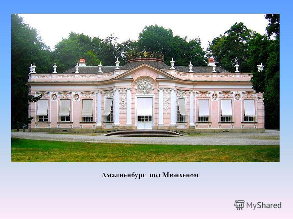 Амалиенбург под Мюнхеном