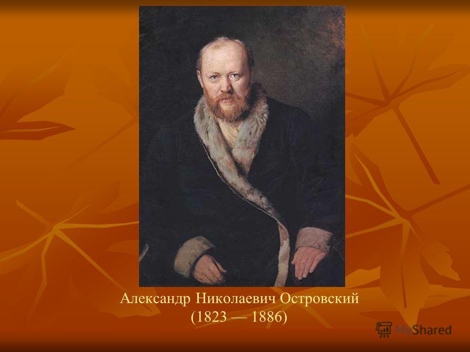 Александр Николаевич Островский (1823 1886)