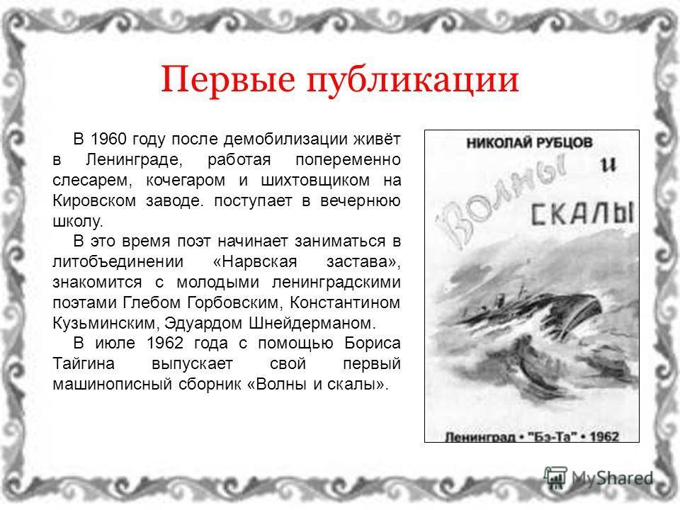 В 1960 году после демобилизации живёт в Ленинграде, работая попеременно слесарем, кочегаром и шихтовщиком на Кировском заводе. поступает в вечернюю школу. В это время поэт начинает заниматься в литобъединении «Нарвская застава», знакомится с молодыми