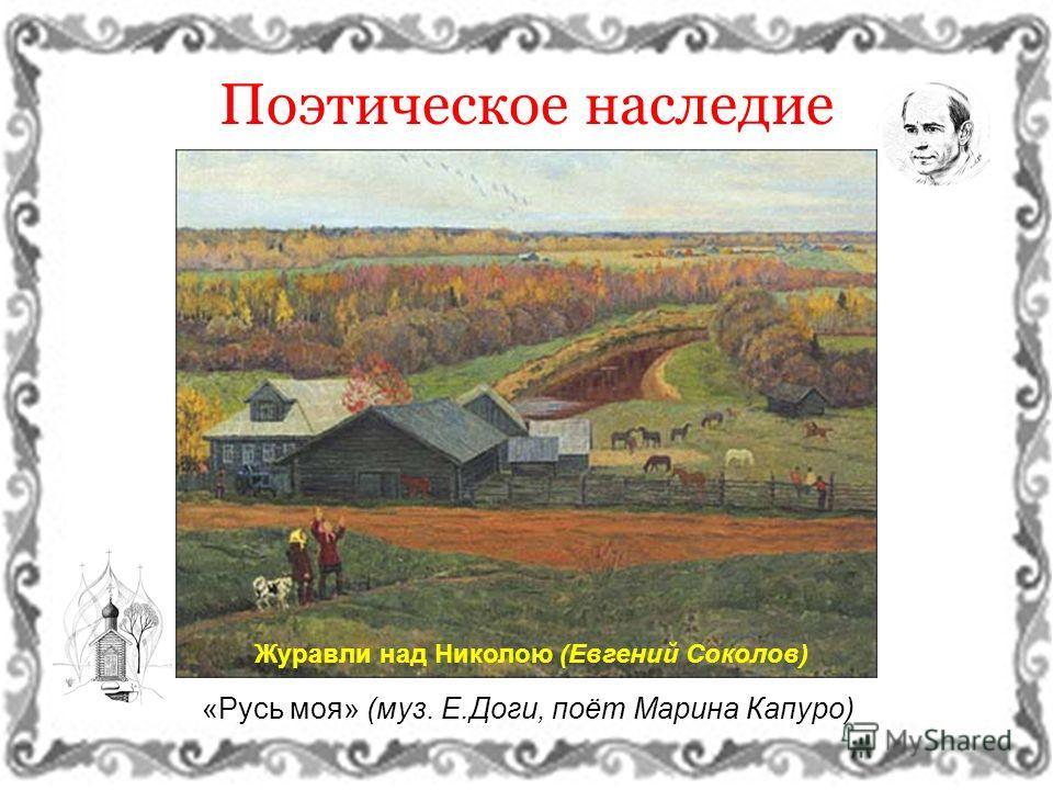«Русь моя» (муз. Е.Доги, поёт Марина Капуро) Поэтическое наследие Журавли над Николою (Евгений Соколов)