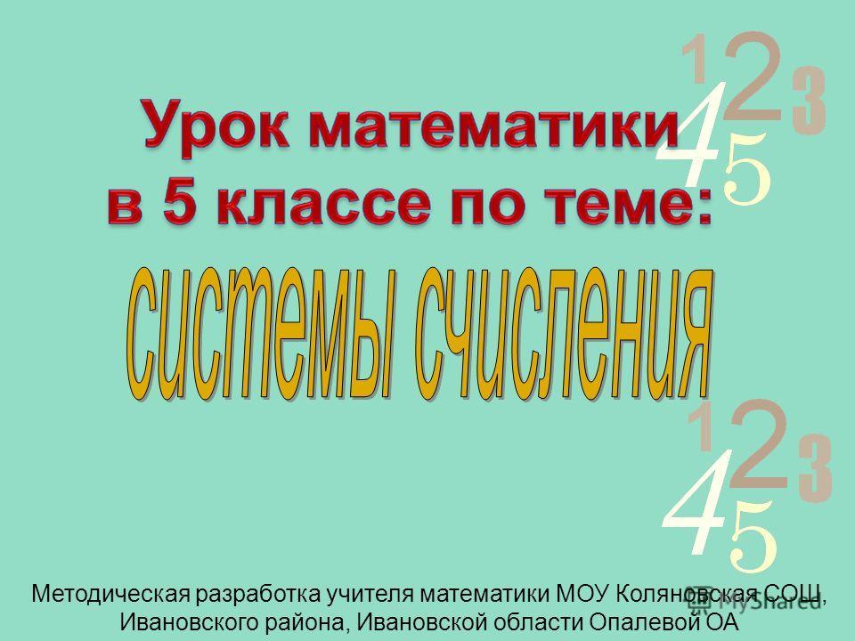 Методическая разработка учителя математики МОУ Коляновская СОШ, Ивановского района, Ивановской области Опалевой ОА