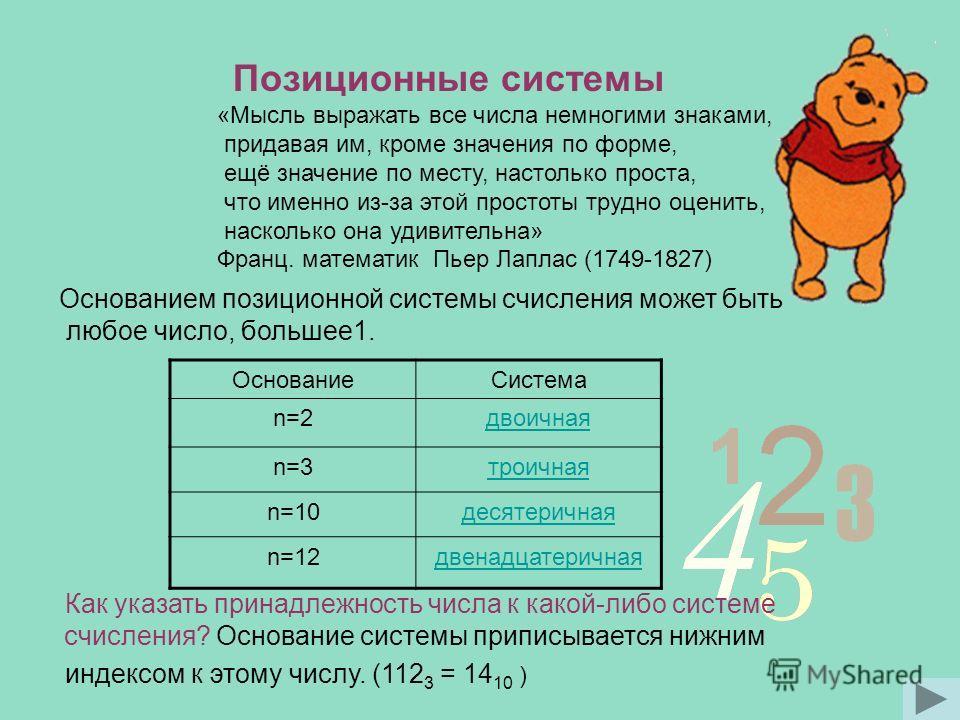 Основание Система n=2 двоичная n=3 троичная n=10 десятеричная n=12 двенадцатеричная Позиционные системы Как указать принадлежность числа к какой-либо системе счисления? Основание системы приписывается нижним индексом к этому числу. (112 3 = 14 10 ) О