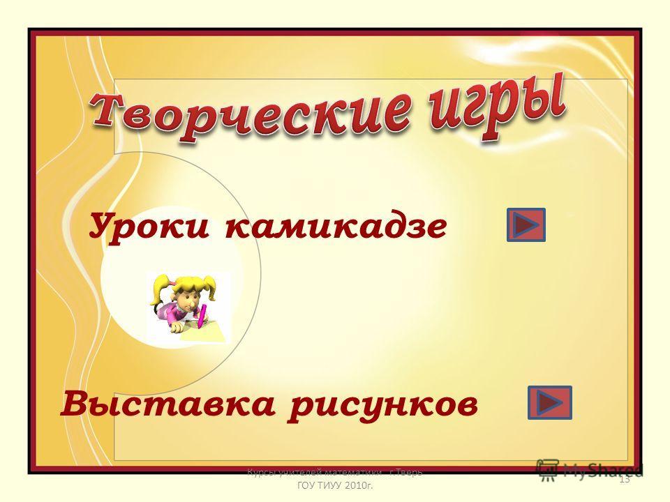 12 Курсы учителей математики г.Тверь ГОУ ТИУУ 2010 г.